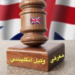 Law legal attorney law court England London-yellow-pages-iran-4