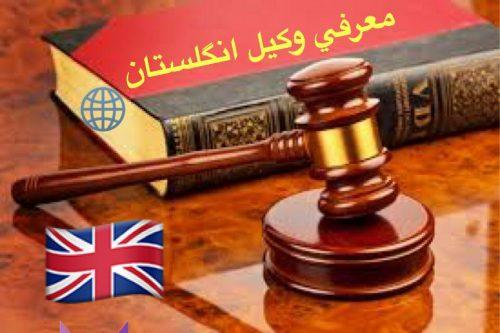 Law legal attorney law court England London-yellow-pages-iran-5